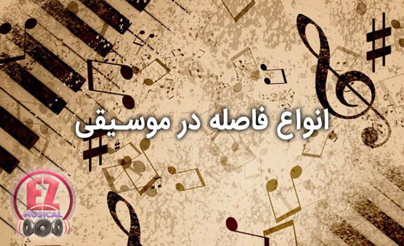 """""""فاصله"""" در موسیقی"""