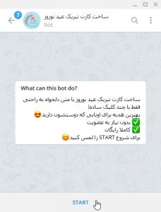 1 228x300 ساخت کارت تبریک عید نوروز با تلگرام
