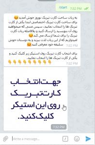 2 196x300 ساخت کارت تبریک عید نوروز با تلگرام