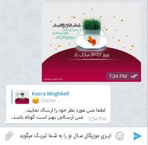 4 300x294 ساخت کارت تبریک عید نوروز با تلگرام