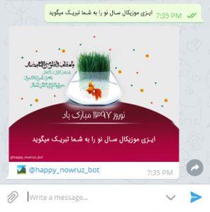 5 296x300 ساخت کارت تبریک عید نوروز با تلگرام