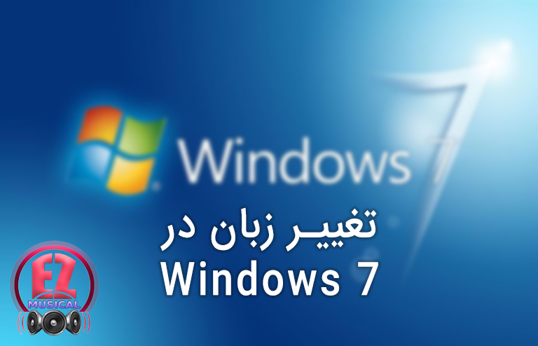 چگونه زبان پیش فرض در ویندوز 7 را تغییر دهیم ؟