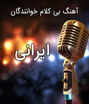 http://ezmusical.ir/wp-content/uploads/2019/03/BIK-Irani-300x350.jpg