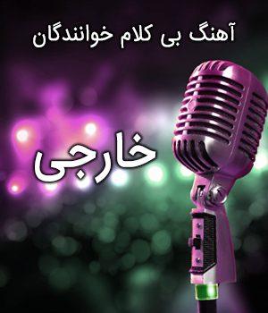 http://ezmusical.ir/wp-content/uploads/2019/03/BIK-Khareji-300x350.jpg