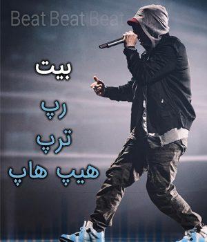 http://ezmusical.ir/wp-content/uploads/2019/03/Beat-1-300x350.jpg