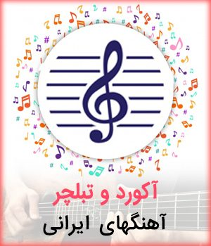http://ezmusical.ir/wp-content/uploads/2019/03/ChordS-Irani-1-300x350.jpg
