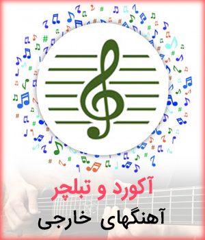 http://ezmusical.ir/wp-content/uploads/2019/03/ChordS-Khareji-3-300x350.jpg