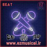 بیت شماره 20 (Beat 20)