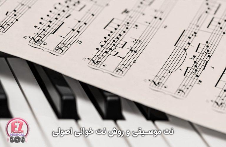 همه چیز درباره نت موسیقی و روش نت خوانی اصولی (آموزش تصویری)
