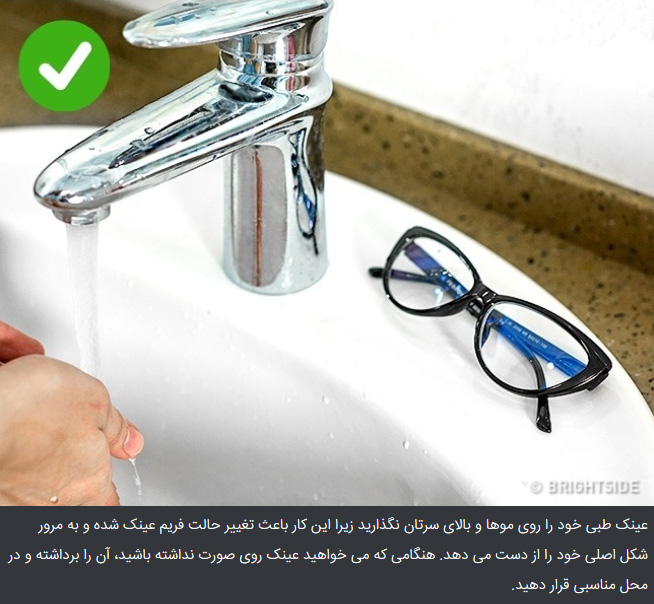 استفاده صحیح از عینک 2 ترفندهای کاربردی و مفید برای رفع مشکلات افراد عینکی