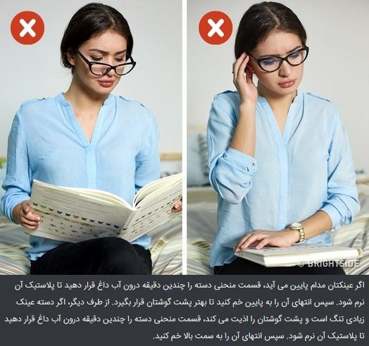 اندازه عینک ترفندهای کاربردی و مفید برای رفع مشکلات افراد عینکی