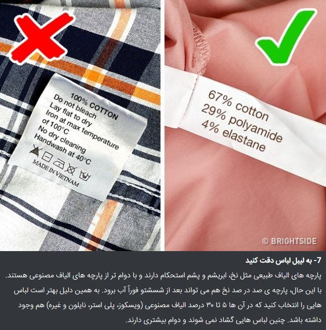 به لیبل لباس دقت کنید ترفندهایی ساده و کاربردی برای تشخیص کیفیت لباس