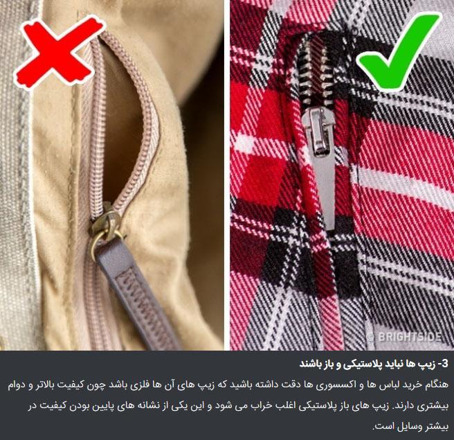 زیپ پلاستیکی نباشد ترفندهایی ساده و کاربردی برای تشخیص کیفیت لباس
