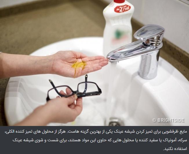 شستن لنز ترفندهای کاربردی و مفید برای رفع مشکلات افراد عینکی