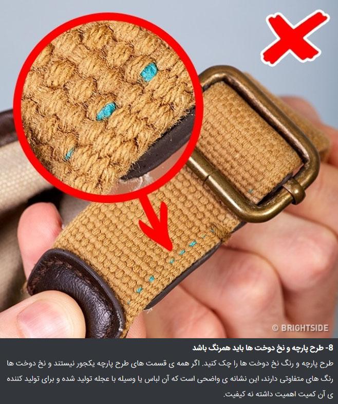 طرح پارچه و نخ دوخت ها ترفندهایی ساده و کاربردی برای تشخیص کیفیت لباس