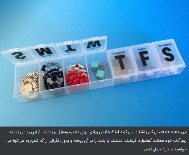 ظرف داروها برای زیورآلات چند ترفند و نکته کاربردی که لازم است پیش از سفر بدانید