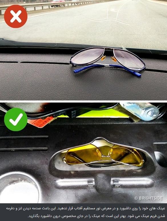 عینک هنگام رانندگی ترفندهای کاربردی و مفید برای رفع مشکلات افراد عینکی