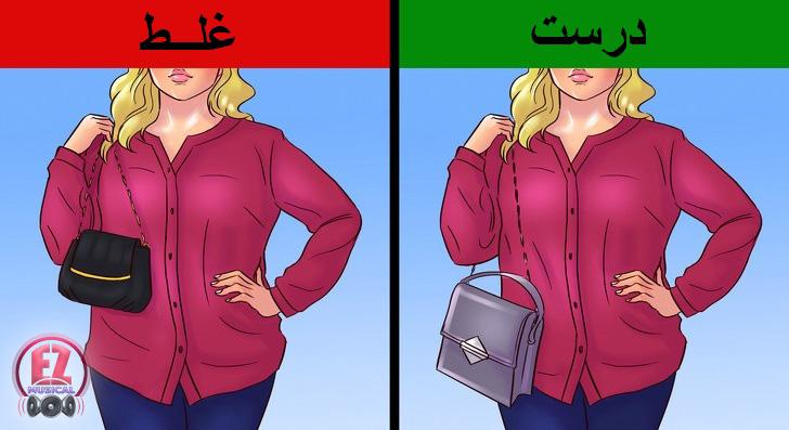 فرم سیب چطور بر اساس فرم بدنمان کیف انتخاب کنیم؟