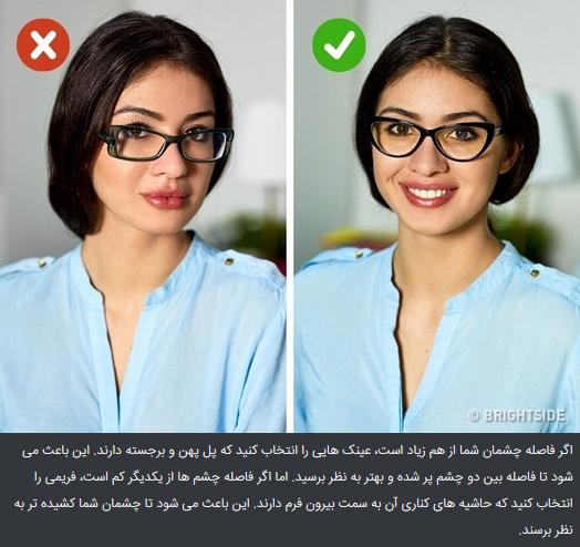 فرم عینک ترفندهای کاربردی و مفید برای رفع مشکلات افراد عینکی