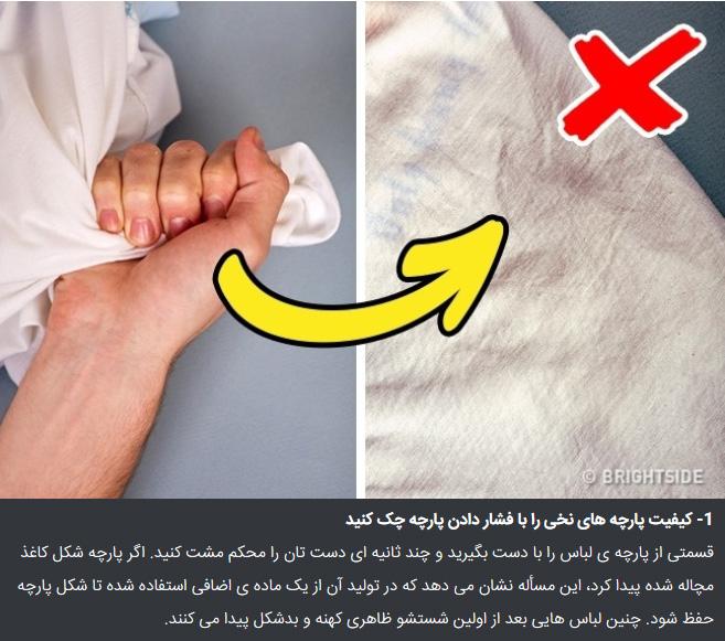 فشار دادن پارچه نخی ترفندهایی ساده و کاربردی برای تشخیص کیفیت لباس