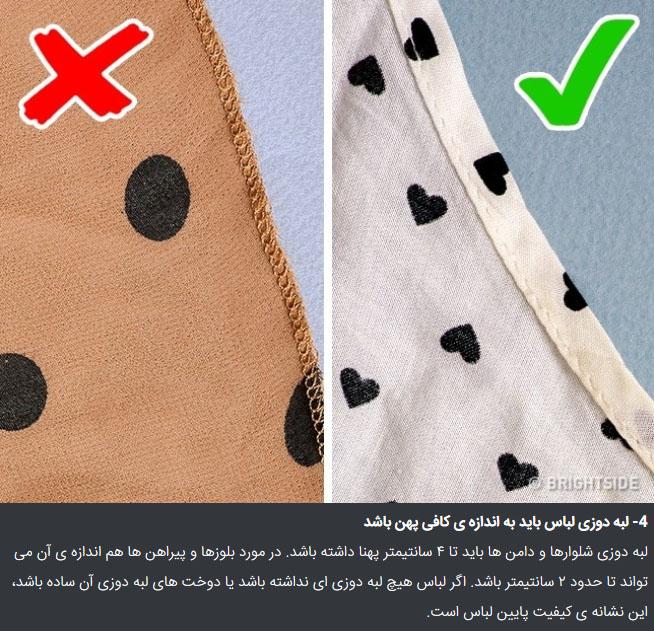 لبه دوزی پهن باشد ترفندهایی ساده و کاربردی برای تشخیص کیفیت لباس
