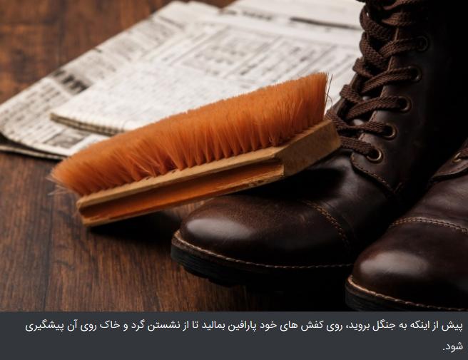پارافین بر روی کفش چند ترفند و نکته کاربردی که لازم است پیش از سفر بدانید