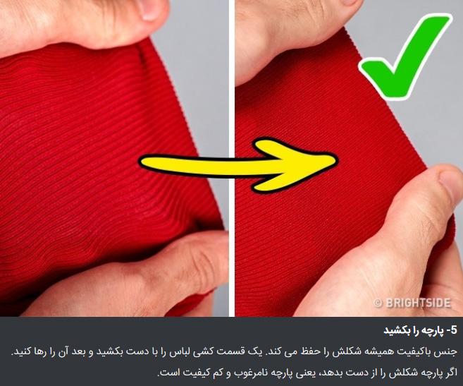 پارچه را بکشید ترفندهایی ساده و کاربردی برای تشخیص کیفیت لباس