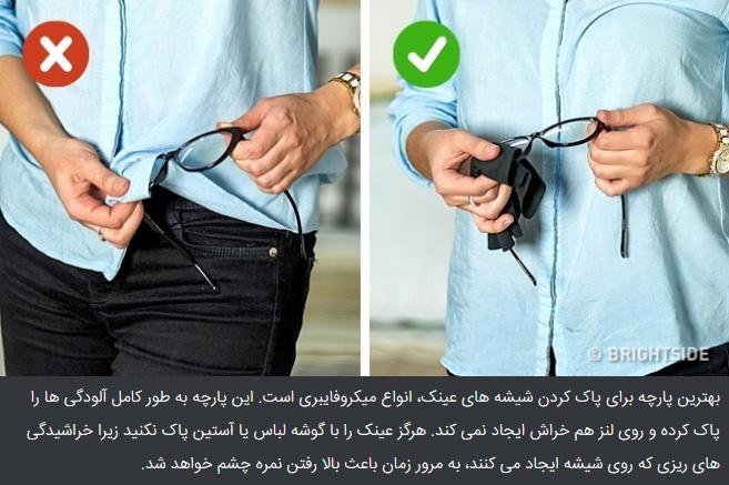پاک کردن شیشه عینک ترفندهای کاربردی و مفید برای رفع مشکلات افراد عینکی