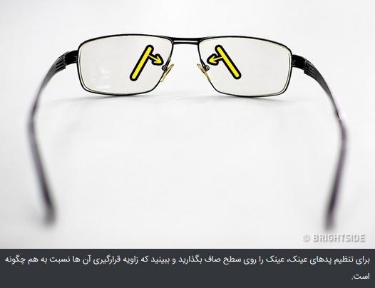 پدهای عینک ترفندهای کاربردی و مفید برای رفع مشکلات افراد عینکی