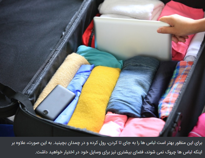 چروک شدن البسه در چمدان چند ترفند و نکته کاربردی که لازم است پیش از سفر بدانید
