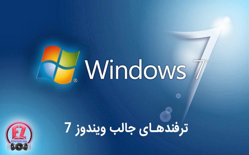 ترفندهای جالب ویندوز 7
