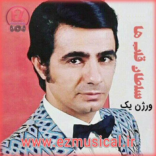 Aref - Soltane Ghalbha v1