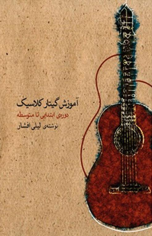 Classic Guitar Leyli Afshar معرفی چند کتاب آموزش گیتار مفید و کاربردی