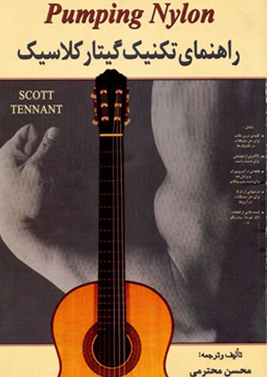 Classic Guitar Scott Tannant معرفی چند کتاب آموزش گیتار مفید و کاربردی