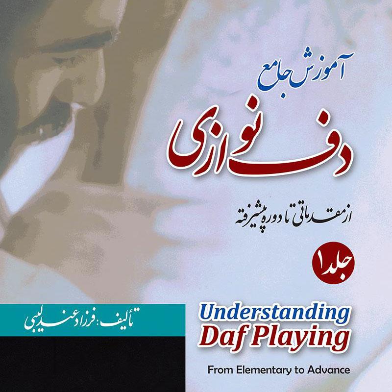 Farhad Andalibi معرفی چند کتاب آموزش دف از مبتدی تا پیشرفته