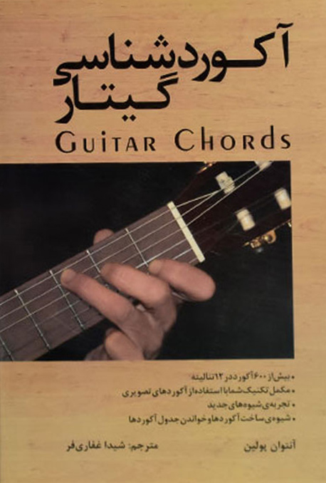book guitar chords معرفی چند کتاب آموزش گیتار مفید و کاربردی