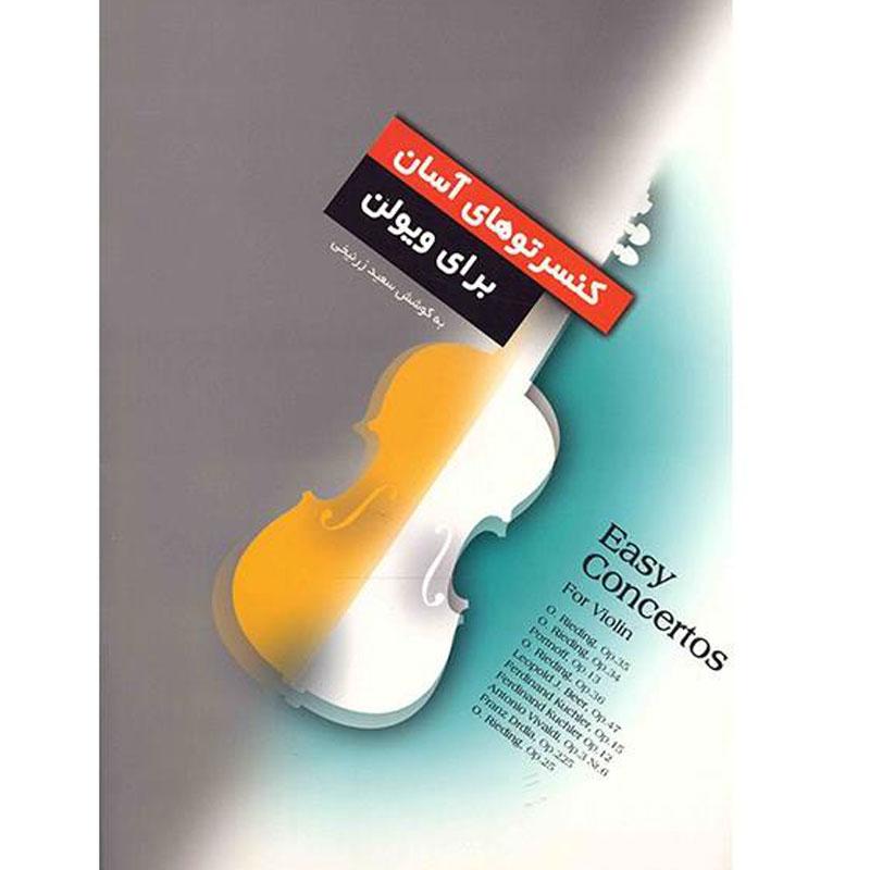 easy concerto بهترین کتاب آموزش ویولن کدام است؟