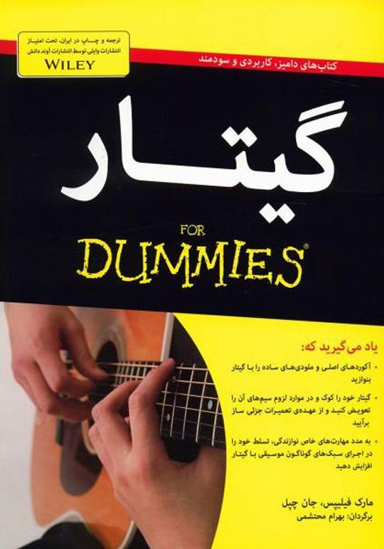guitar for dummies معرفی چند کتاب آموزش گیتار مفید و کاربردی