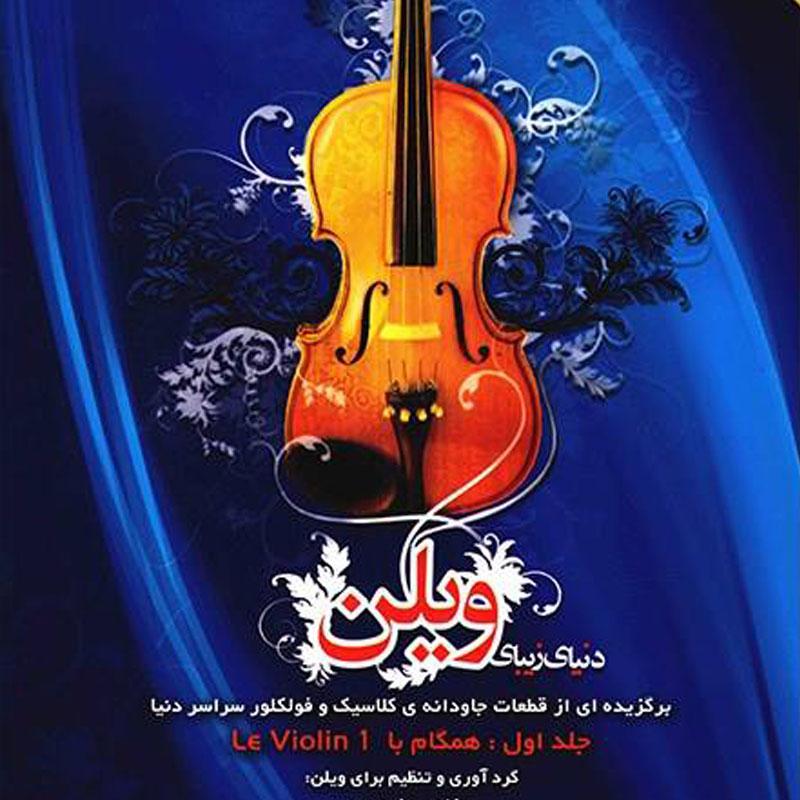 nice violin world بهترین کتاب آموزش ویولن کدام است؟